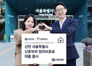 신한은행, 서울 신혼부부에 최저 연1% 금리 '임차보증금 대출' 출시