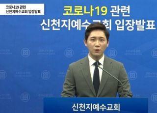 """신천지 """"마녀사냥 극에 달해…이번 사태 주범으로 몰지마라"""" 또 입장 발표"""