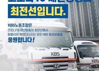 """[미디어 브리핑] KBS노동조합 """"전사적 차원에서 국가 의료 체계 실태 집중 보도해야"""""""