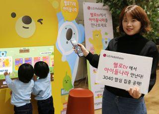 LG헬로, 헬로tv에 'U+tv 아이들나라' 론칭