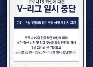 [코로나19] 한국배구연맹, V리그 일시 중단 결정