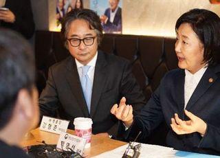 """박영선 장관 """"'착한 프랜차이즈'에 금리 0.3%P 인하"""""""