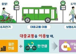 광역알뜰교통카드 본격 시행…대중교통비 최대 30% 절감