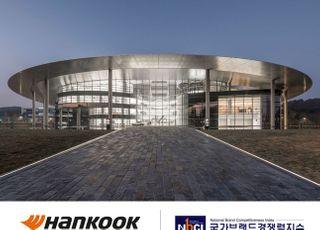 한국타이어, '국가브랜드경쟁력지수' 12년 연속 1위 선정