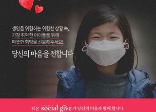 티몬 소셜기부, 저소득층 아동 대상 마스크 기부 모금액 전달