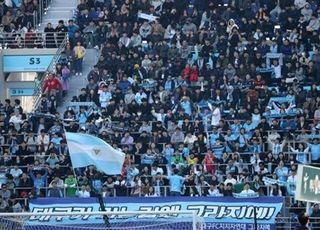 """[코로나 블루] """"무기력해진다"""" K리그 연기, 갈 길 잃은 서포터즈"""