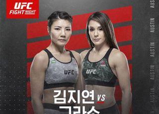 '불주먹' 김지연, 6월 UFC 파이트 나이트 출격