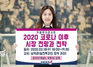 키움증권, 국내외 시장 전망 '투자 콘서트' 개최