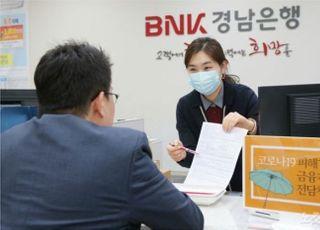 경남은행, '코로나19 금융지원 전담 창구' 운영