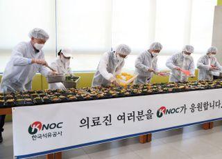 [코로나19] 한국석유공사, 울산 의료진에 도시락 900개 지원