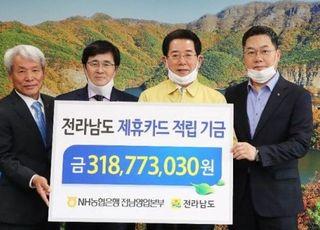 농협은행, 전남도에 제휴카드 적립기금 전달