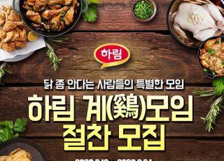 하림, '계(鷄)모임' 체험단 모집