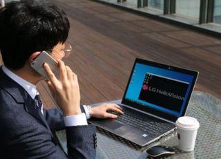 LG헬로비전, '클라우드PC 서비스' 중소기업으로 확대