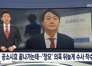 """[미디어 브리핑] MBC노동조합 """"뉴스데스크, 한경 기사 늦게 보도하면서 단독?"""""""