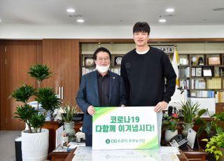 [코로나19] DB 김종규, 원주시에 3000만원 기부
