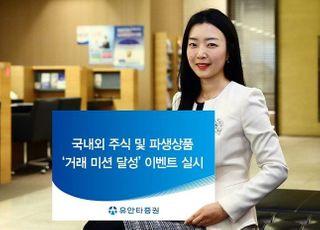 유안타증권, 국내외 주식 및 파생상품 '거래 미션 달성' 이벤트 실시