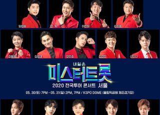 '미스터트롯' 콘서트 출연진 공개, 임영웅·영탁·이찬원 등 19인 참여