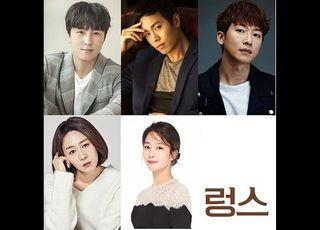 연극 '렁스' 5월 한국 초연…김동완·성두섭 캐스팅