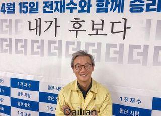 """[인터뷰] '부산 북·강서갑' 전재수 """"총선서 과반 얻어야 부산 미래 열려"""""""