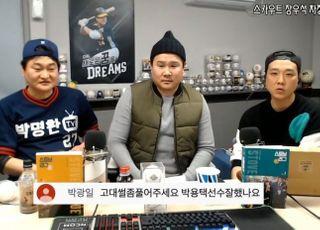 [스포튜브] '스토브리그' 스카우트 차장, 선수 시절 정민철 회고