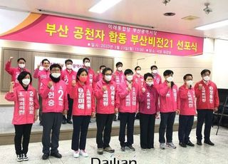 """""""부산, 민주당 무덤 될 것""""…통합당 전사들, 선거전 본격화"""