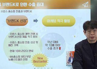 무협, '해외마케팅 클라쓰' 시리즈 세미나 온라인 개최