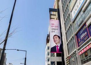 '세종을' 김병준, 중도~보수 망라하는 연합군단 꾸린다