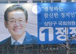 [격전! 백마강 벨트⑥] '충북 정치 1번지' 청주상당, 정정순 vs 윤갑근