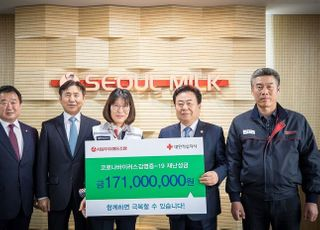 서울우유, 코로나19 성금 1억7천만원 기탁
