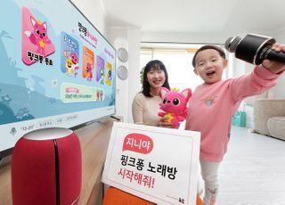'집에서 부르는 아기상어'…KT, 기가지니 '핑크퐁 노래방' 출시