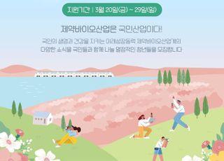 제약바이오산업 청년기자단 '팜블리 2기' 모집