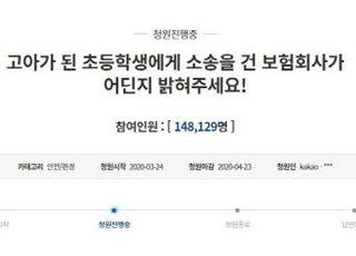 """한화손보 """"靑 국민청원 올라온 소송 논란에 깊이 사과"""""""