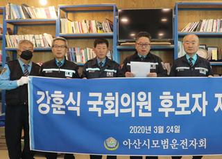 [총선2020] 강훈식, 모범운전자회 아산지회 지지선언 이끌어내