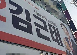 [총선2020] 예비역 장성들, 공주부여청양 보수단일화 권유 서한