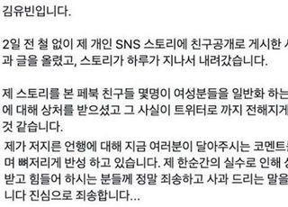 """아역배우 김유빈 사과 """"홧김에 저지른 글, n번방 옹호 아냐"""""""