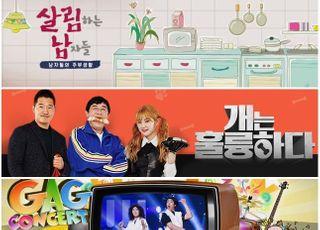 [D:방송 뷰] KBS2, '살림남2' 등 예능 대대적 편성 이동…타사와 정면대결 불사