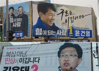[격전! 한강 벨트⑪] 코로나 살얼음판 위 윤건영 대 김용태의 '냉전'