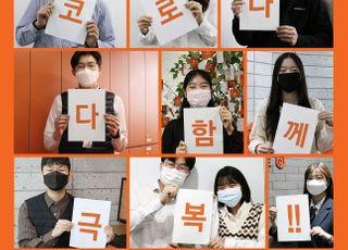 [코로나19] 오렌지라이프, '마음 면역력 증강 캠페인' 진행