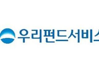 우리펀드서비스, 그룹 시너지 제고 박차