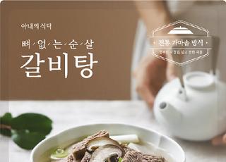 아내의 식탁, 완판 신화 '뼈 없는 순살 갈비탕' 앵콜 판매