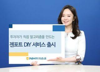 NH투자증권, 알고리즘 기반 매매지원 서비스 출시