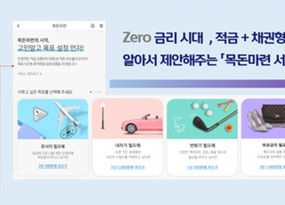 신한은행, MY자산 목돈마련 서비스 개편