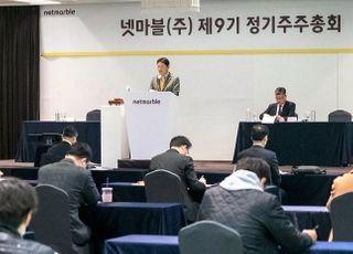 """[주총] 권영식 넷마블 대표 """"웰메이드 게임으로 코로나19 위기 돌파"""""""