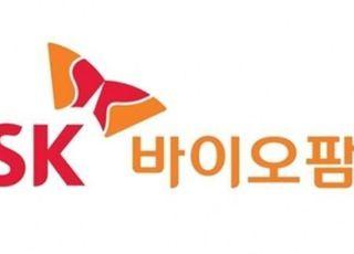 SK바이오팜, 뇌전증 신약 유럽 허가 심사 개시