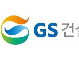 [주총] GS건설, 허창수 회장 사내이사 재선임…수익지향 체계 전환