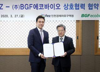 BGF에코바이오,청라에 국내 최대 규모의 친환경 첨단 제조시설 설립