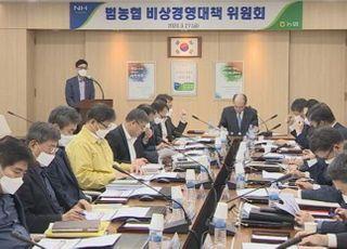 [코로나19] 농협, 비상경영대책 위원회 개최