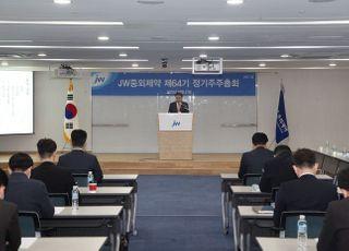 """[주총] 신영섭 JW중외제약 대표 """"R&D분야에 역량 더욱 집중"""""""