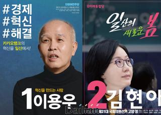 [격전! 고양 벨트②] '집값 하락'이 화두…고양정에 나선 여야 경제통, 김현아 VS 이용우