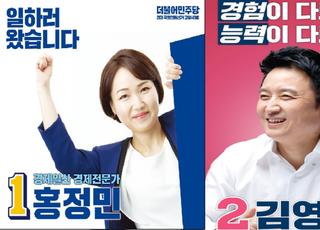 [격전! 고양 벨트③] 영입 신인 홍정민 VS 4선 중진 김영환…'고양병' 행동력 대장은 누구